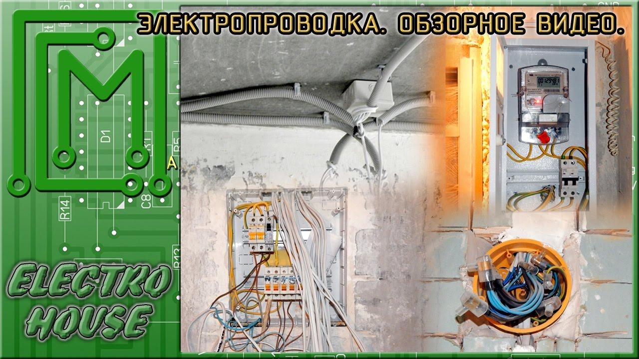 #67. Замена проводки в квартире.  Обзорное видео.