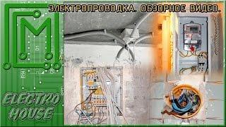 Замена проводки в квартире.  Обзорное видео.(В видео кратко, в виде не большого обзора, показана полная замена электропроводки с видом на монтаж и коммен..., 2016-10-14T18:21:36.000Z)