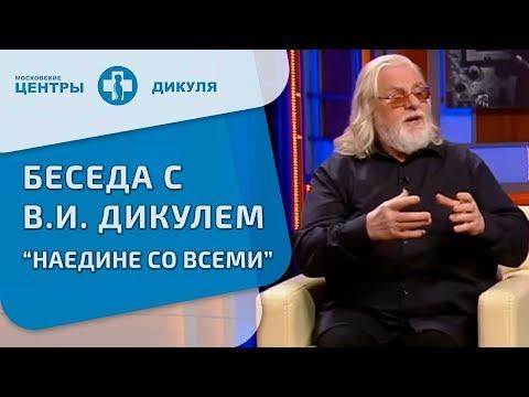 Валентин Иванович Дикуль. Наедине со всеми.