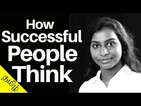 How Successful People Think? (Tamil)