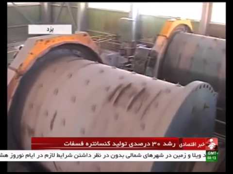 Iran Yazd province, Esfordi phosphate production توليد فسفات اسفوردي استان يزد ايران