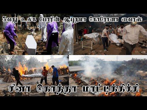 3ம் உலகப்போரின் ஆயுதமா கொரோனா வைரஸ்? | Third World War | Corona | AtoZ Tamil