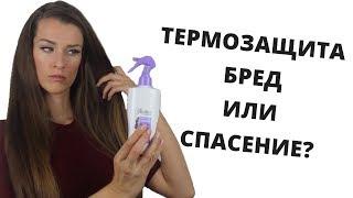 видео Средства для термозащиты волос