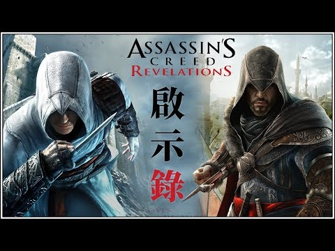 Assassin's Creed: Revelations 刺客教條:啟示錄|01 thumbnail