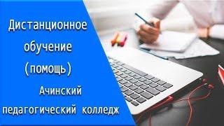 Ачинский педагогический колледж: дистанционное обучение, личный кабинет, тесты