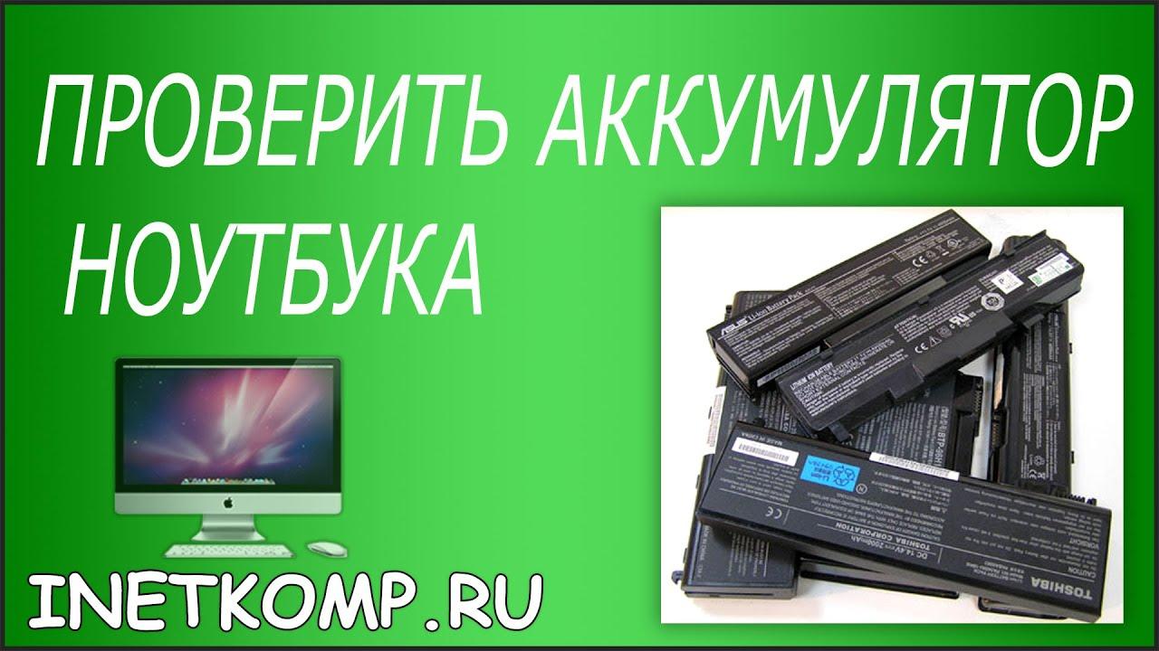 Проверить аккумулятор (батарею ) ноутбука