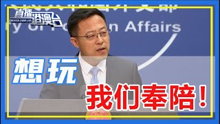 China responded to the provocations of the United States and Japan