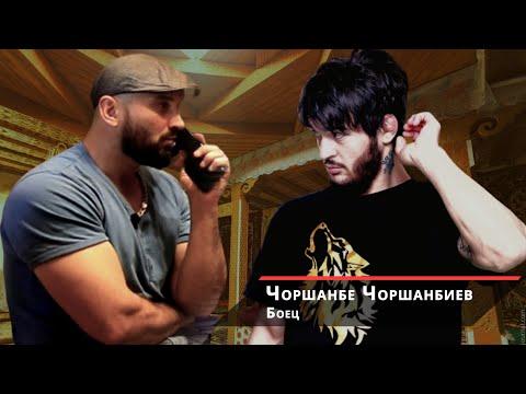 Чоршанбе Чоршанбиев -  О травке, Белатор, UFC, откровенно о Родине и о таджиках\ Iron King