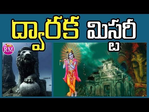 Dwarka Nagri of Lord Krishna Mystery in Telugu | Dwaraka Tirumala under water city || Real Mysteries