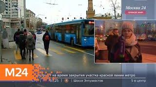 Больше 70 тысяч москвичей воспользовались МЦК и автобусами из-за закрытия станций метро - Москва 24