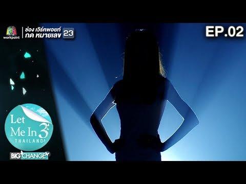 LET ME IN THAILAND SEASON 3 BIG CHANGE | EP.02 | 26 พ.ย. 60 Full HD