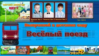 Выпускной в детском саду   Весёлый поезд   Слайд-шоу на заказ   Проект ProShow Producer