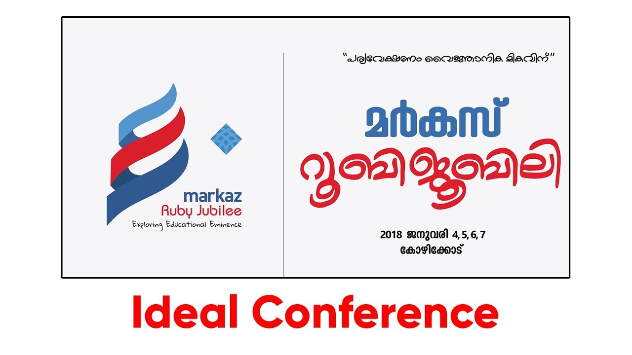 Markaz Ruby Jubilee - Ideology Conference