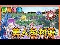 【巧克力】『正義貓貓』發現美人魚村莊!死傷慘重的一集QQ || Minecraft 賞金公會 UHC生存