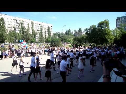 Танец на последнем звонке 2014 Волгоград Гимназия 12
