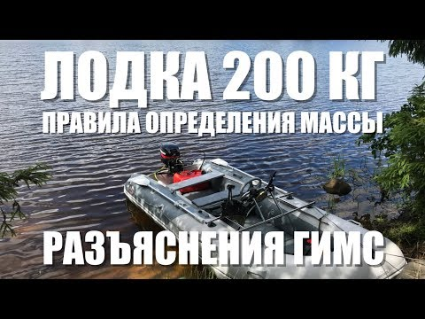 Масса лодки 200 кг. Как взвешивать? Разъяснения ГИМС