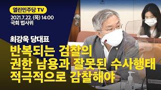 """[210722 국회] 최강욱 당대표 """"반복되는…"""