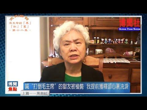 """齐家贞:我提前获释 喊""""打倒毛主席""""的狱友被枪毙"""