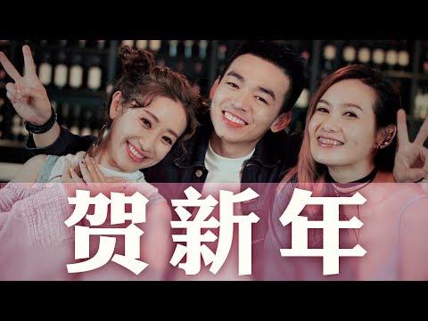 2018 Queenzy 莊群施 (M-Girls), John 黄俊源 & Wei 小薇薇 《贺新年》 今年你最好 [CNY Official MV]
