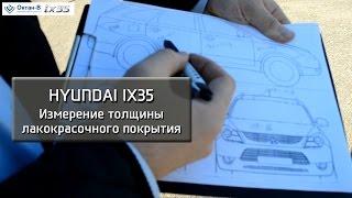 Hyundai ix35. Измерение толщины лакокрасочного покрытия смотреть