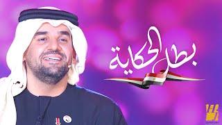 حسين الجسمي ومجموعه من ذوي القدرات الخاصه - بطل الحكايه (من حفل قادرون باختلاف ٢) |2019
