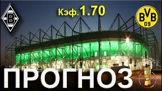 Боруссия Менхенгладбах Боруссия Дортмунд Прогноз на Кубок Германии