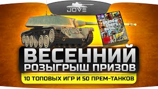 Весенний Розыгрыш Подарков от Джова - 50 прем-танков и 10 топовых игр!