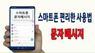 스마트폰을 편리하게 사용하는 방법 _문자 메시지 기능 …