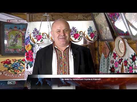 Як живуть українські гуцули в Румунії?