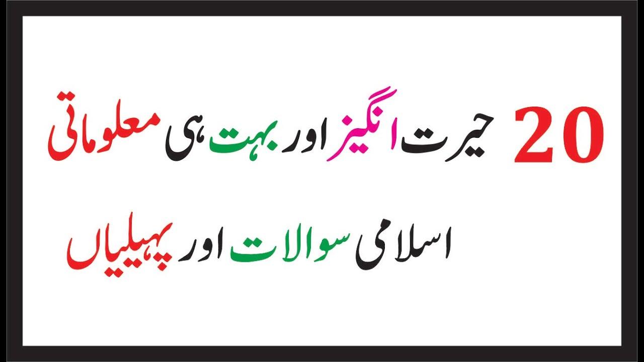 Islamic Paheliyan in Urdu | Riddles in Hindi | IQ General Knowledge | New Tik Tok Islamic Videos