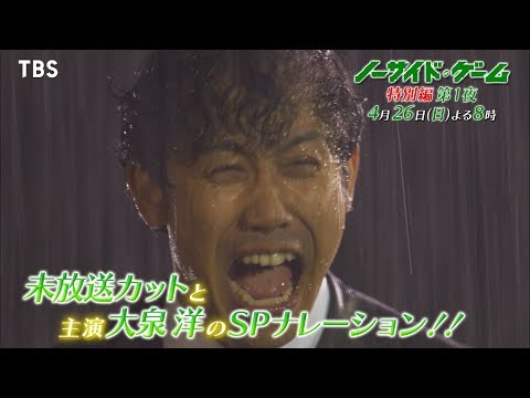 大泉洋 ノーサイド・ゲーム CM スチル画像。CM動画を再生できます。