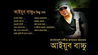 Best of Ayub Bachchu song with lyric and Images