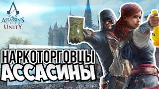 Assassins Creed Unity - Наркоторговцы Ассасины