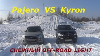 Pajero VS Kyron. OFF-ROAD LIGHT