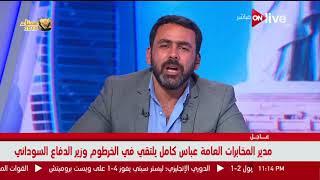 نقطة تماس - وزير الدفاع السوداني يؤكد علي أهمية العلاقات بين مصر والسودان