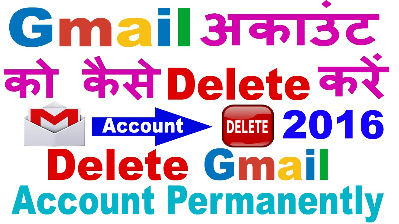 How to Delete Your Gmail Account Permanently In Hindi-2017 (Easily) ||  Gmail Account Delete)