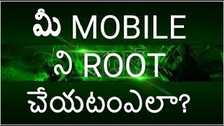 HOW TO ROO YOUR MOBILE WITH OUT COMPUTER,HOW TO ROOT YOUR MOBILE
