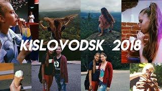 ВСТРЕТИЛИСЬ С СОЛДАТОВОЙ / ВЛОГ КИСЛОВОДСК 2018 / ВГТРК