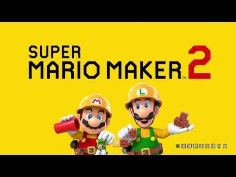 【墨坊資訊-台南市】任天堂 Nintendo Switch 【超級瑪利歐創作家 2 】