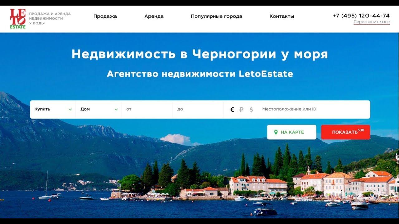 Агентства недвижимости черногории wyndham dubai marina 4 оаэ дубай марина