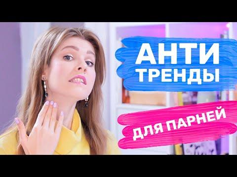 ПАРНИ, ТРЕПЕЩИТЕ! | Мужские антитренды