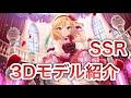 実況【デレステ】SSRのボイス&3Dモデル紹介【限定櫻井桃華】