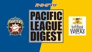 ファイターズ対ホークス(札幌ドーム)の試合ダイジェスト動画。 2017/09/...