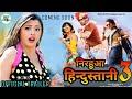 निरहुआ हिन्दुस्तानी-3 | Bhojpuri Movie (Dinesh Lal Yadav, Amrapali Shubhi) First Look Launch 2018#