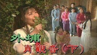 台灣奇案 EP194|外埔-肖觀音(下)