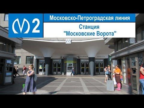 """Станция метро """"Московские ворота"""""""