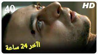 أول لقاء بين متين و سيفدا! 40 فيلم أكشن تركي ( مترجم بالعربية)