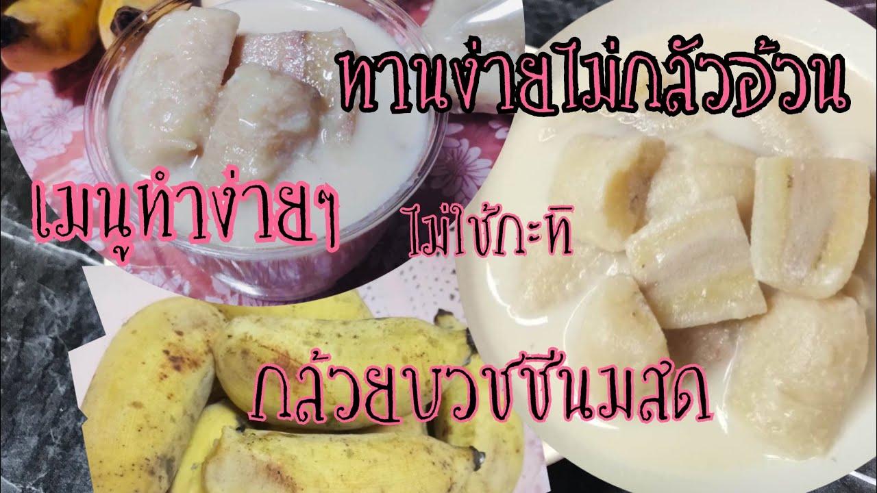 #เมนูนี้ไม่อ้วน #กล้วยน้ำหว้า #นมสด #กล้วยบวชชีนมสด