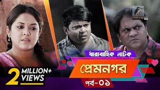 Prem Nogor EP 01 | Bangla Natok | Mir Sabbir, Urmila, Tisha | MaasrangaTV Official | 2017
