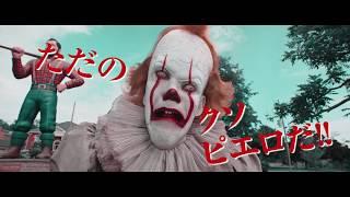 映画『IT/イット THE END』15秒CM(No.1ピエロ編) 大ヒット上映中!